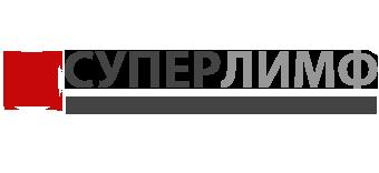 Суперлимф - официальный сайт